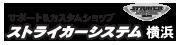 ストライカーシステム横浜